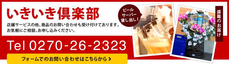 お申し込みフォーム、又はお急ぎの方はお電話にてお問い合わせください