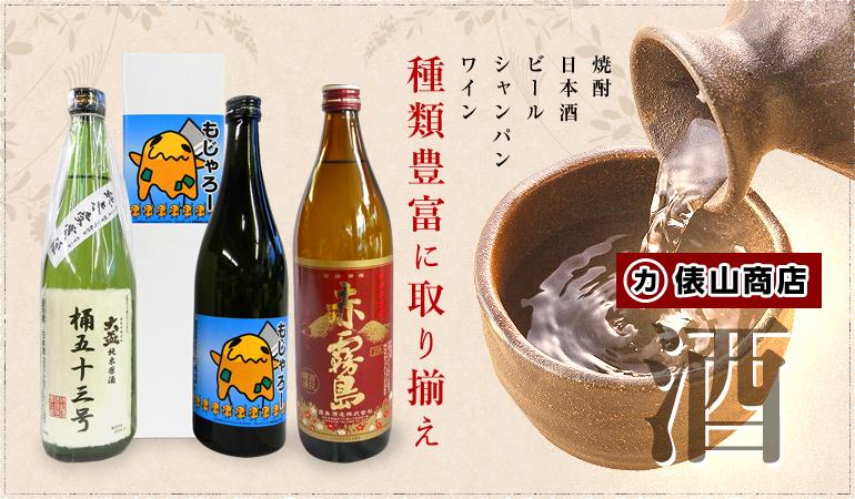 焼酎 日本酒 ビール シャンパン ワイン種類豊富に取り揃え